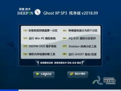 深度技术 Ghost XP SP3 纯净版 v2019.04