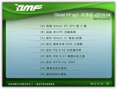 雨林木风 Ghost XP SP3 纯净版 v2019.04