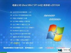 电脑公司 Ghost Win7 64位纯净版 v2019.04