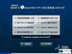 深度技术 Ghost Win7 64位纯净版 v2019.04