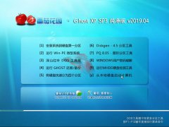 番茄花园 Ghost XP SP3 纯净版 v2019.04