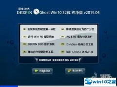深度技术 Ghost Win10 32位 纯净版 v2019.04