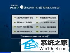 深度技术 Ghost Win10 32位 纯净版 v2019.05