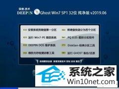 深度技术 Ghost Win7 32位纯净版 v2019.06