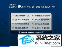 深度技术 Ghost Win7 64位纯净版 v2019.06
