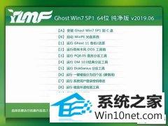 雨林木风 Ghost Win7 64位纯净版 v2019.06
