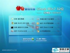番茄花园 Ghost Win7 32位纯净版 v2019.07