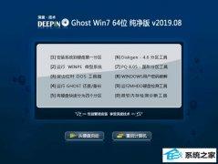 深度技术 Ghost Win7 64位纯净版 v2019.08