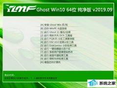 雨林木风 Ghost Win10 64位 纯净版 v2019.09