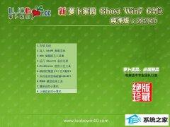 萝卜家园 Ghost Win7 64位 电脑城纯净版 2019.10