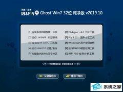 深度技术 Ghost Win7 32位 王牌纯净版 2019.10
