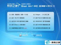 系统之家Windows7 64位 新机纯净版 2019.11