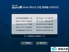 深度技术Windows10 32位 精选纯净版 2020.01