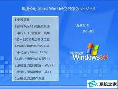 电脑公司Window7  64位 大师2020新年元旦纯净版