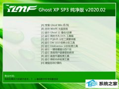雨林木风WindoXP  多驱动纯净版 v2020.02