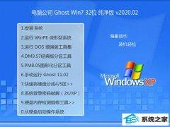 电脑公司Window7 32位 内部纯净版 v2020.02