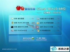 番茄花园Win10 v2020.02 64位 王牌纯净版
