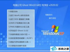 电脑公司Win10 绿色纯净版64位 v2020.02