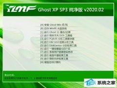 雨林木风WindoXP v2020.02  大师春节纯净版