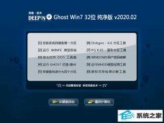 深度技术Win7 32位 经典春节纯净版 v2020.02