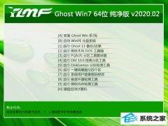 雨林木风Win7 典藏春节纯净版 v2020.02(64位)