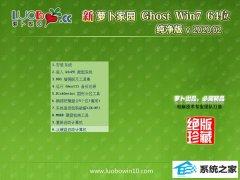 萝卜家园Win7 Ghost 64位 完美春节纯净版 v2020.02