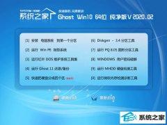 系统之家Window10 64位 通用春节纯净版 v2020.02