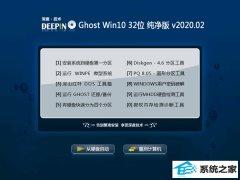 深度技术Window10 专用春节纯净版32位 v2020.02