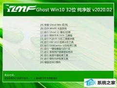 雨林木风Ghost W10 32位 多驱动春节纯净版 v2020.02