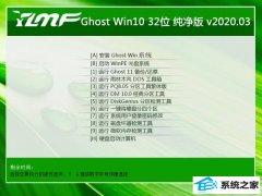 雨林木风W10 万能纯净版 v2020.03(32位)