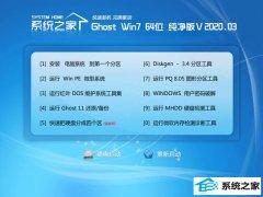 系统之家Win7 v2020.03 64位 完整纯净版
