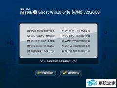 深度技术Ghost Win10 64位 旗舰纯净版 v2020.03