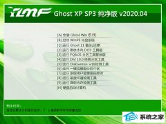 雨林木风WinXP 精简纯净版 v2020.04