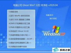 电脑公司Windows7 经典纯净版32位 v2020.04