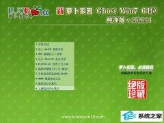 萝卜家园Windows7 v2020.04 64位 青春纯净版