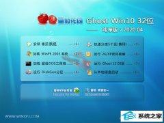 番茄花园Win10 Ghost 32位 游戏纯净版 v2020.04