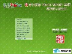萝卜家园Win10 可靠纯净版 v2020.04(32位)