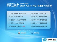 系统之家Ghost Win10 64位 万能纯净版 v2020.04