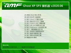 雨林木风WinXP 超纯装机版 2020.06