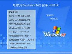 电脑公司Windows7 64位 超纯装机版 2020.06