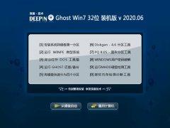 深度技术Win7 极速装机版32位 2020.06