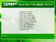 雨林木风Win7 清爽2021元旦装机版(32位)