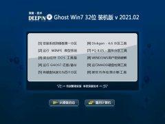 深度技术Ghost Win7 32位 快速装机版 2021.02