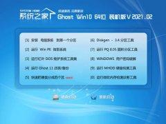 系统之家Windows10 64位 推荐装机版 2021.02
