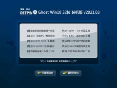 深度技术Ghost Win10 32位 电脑城装机版 2021.03