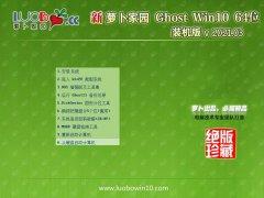 萝卜家园Ghost Win10 64位 内部装机版 2021.03