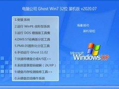 电脑公司Win7 推荐装机版32位 2020.07