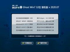 深度技术Win7 32位 万能装机版 2020.07