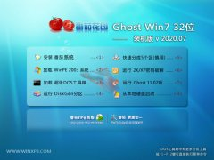 番茄花园Win7 企业装机版32位 2020.07