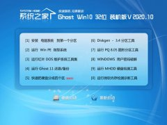 系统之家Win10 32位 珍藏装机版 2020.10